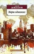 Довлатов Сергей Донатович - Марш одиноких