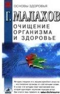 Малахов Геннадий Петрович - Очищение организма и здоровье
