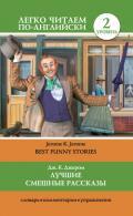 Джером Клапка Джером - Лучшие смешные рассказы / Best Funny Stories