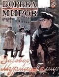 авторов Коллектив - Журнал Борьба Миров № 1 1924 (Журнал приключений)