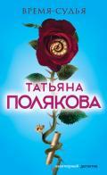 Полякова Татьяна Васильевна - Время-судья