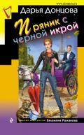 Донцова Дарья - Пряник с черной икрой