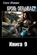 Обатуров Сергей Георгиевич - Кровь обязывает. Книга 9 (СИ)