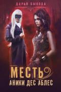 Быкова Дарья - Месть Аники дес Аблес