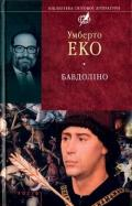 Еко Умберто - Бавдоліно