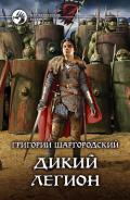Шаргородский Григорий Константинович - Дикий легион