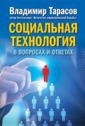 Тарасов Владимир - Социальная технология в вопросах и ответах