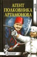 Яроцкий Борис Михайлович - Агент полковника Артамонова (Роман)