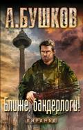Бушков Александр Александрович - Ближе, бандерлоги!