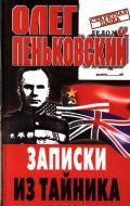 Пеньковский Олег Владимирович - Записки из тайника