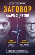 Бубновский Сергей Михайлович - Заговор фармацевтов