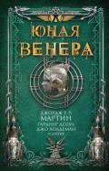Тидхар Леви - Юная Венера (сборник)