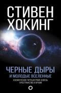 Хокинг Стивен - Черные дыры и молодые вселенные