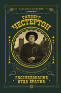 Честертон Гилберт Кий - Расследование отца Брауна (сборник)