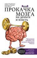 Парабеллум Андрей - Прокачка мозга на деньги и власть