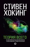 Хокинг Стивен - Теория всего. От сингулярности до бесконечности: происхождение и судьба Вселенной