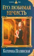 Полянская (Фиалкина) Катерина - Его любимая нечисть