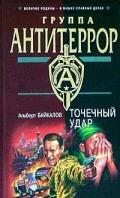 Байкалов Альберт - Точечный удар