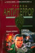 Шубин Юрий Дмитриевич - Служба ликвидации