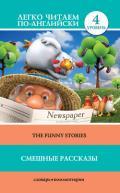 Твен Марк - Смешные рассказы / The Funny Stories