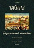Степанов А. Ю. - Тайны Безымянной батареи (Современный коллективный роман)