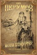 Читать книгу Ведуньин Двор (СИ)