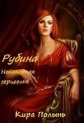 Читать книгу Рубина. Непокорная герцогиня (СИ)