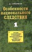 Черкасов Дмитрий - Особенности национального следствия. Том 1