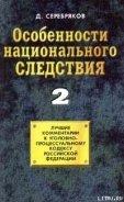 Черкасов Дмитрий - Особенности национального следствия. Том 2