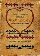 Автор неизвестен - Двадцать четыре основные пасьянса с двадцатью таблицами