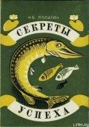 Лопатин Николай Борисович - Секреты успеха (Записки рыболова)