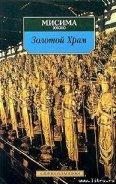Акунин Борис - Жизнь и смерть Юкио Мисимы, или Как уничтожить храм