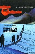 Матвеева Анна Александровна - Перевал Дятлова, или Тайна девяти