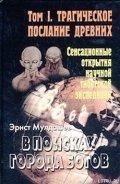 Мулдашев Эрнст Рифгатович - Трагическое послание древних