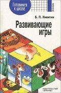 Никитин Борис Павлович - Развивающие игры
