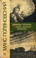 Поляновский Макс - Дважды Татьяна
