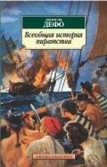 Дефо Даниэль - Всеобщая история пиратов