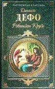 Дефо Даниэль - Жизнь и удивительные приключения Робинзона Крузо
