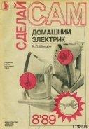Демьянов В. П. - Катамаран в рюкзаке