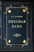 Пушкин Александр Сергеевич - Пиковая Дама