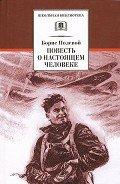 Полевой Борис Николаевич - Повесть о настоящем человеке