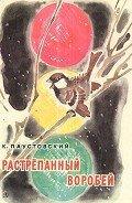 Паустовский Константин Георгиевич - Растрепанный воробей