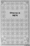 Читать книгу Омела и меч