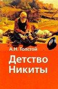 Толстой Алексей Николаевич - Детство Никиты
