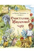 Токмакова Ирина Петровна - Счастливо, Ивушкин!