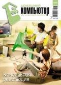 Домашний_компьютер - Домашний компьютер № 7 (121) 2006