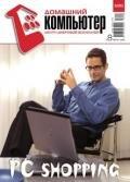Читать книгу Домашний компьютер № 8 (122) 2006