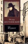 Достоевский Федор Михайлович - Идиот