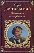 Достоевский Федор Михайлович - Униженные и оскорбленные