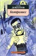 Довлатов Сергей Донатович - Компромисс